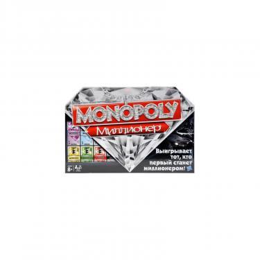 Настольная игра Hasbro Монополия Миллионер Фото