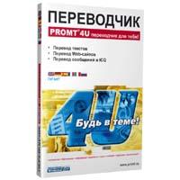 Программное обеспечение PROMT PROMT 4U ГИГАНТ Фото