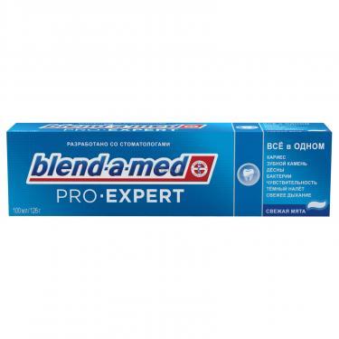 Зубная паста Blend-A-Med Pro-Expert Все в одном Свежая Мята 100 мл Фото